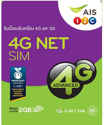 The 4G Net Sim is 88 baht to buy